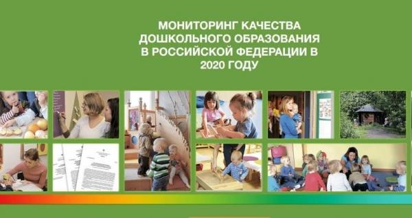 Участие МБДОУ в МКДО 2020